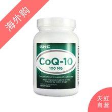 美国GNC健安喜辅酶CoQ-10 100mg 保护心脏(120粒)