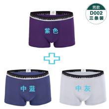 俞兆林 三条装纯色花边U凸莫代尔男士男式透气抗菌平角内裤 紫+蓝+灰