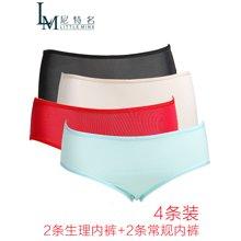 【爆款】尼特名 【 4条装混合包】【2条生理期内裤+2条常规内裤】A203L