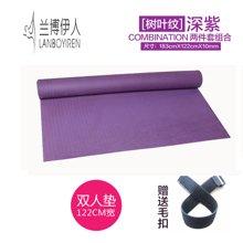 兰博伊人2017新款TPE双人瑜伽垫加宽122加厚10mm健身瑜珈垫运动舞蹈垫防滑地垫 QW/ SL1100