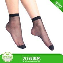 【20条装】俞兆林超薄款水晶丝夏季短丝袜女士防勾丝短袜夏季隐形透明 丝袜AK1012-2
