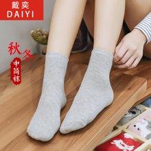 【5双装】DAIYI戴奕袜子 女款中筒纯色防臭休闲舒适袜子