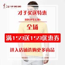 才子男装2017新款男士短袖T恤男装翻领百搭修身休闲纯色polo衫CZ/8262E8823