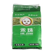¥m禾珠东北大米(10kg)