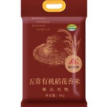 柴火大院五常有机稻花香大米5kg 新米 东北米(包邮)