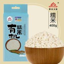 柴火大院有机糯米400g东北糯米糕红豆糯米糍杂粮粗粮