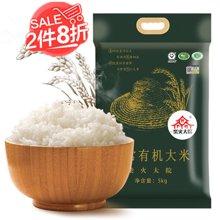 柴火大院五常有机大米5kg 稻花香米 东北大米 (包邮)