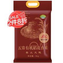 柴火大院五常有机稻花香大米5kg 东北米(包邮)
