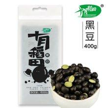 十月稻田 黑豆400g 绿芯黑豆 无染色 五谷杂粮 (满50元,包邮)