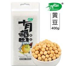 十月稻田黄豆400g豆浆豆榨豆浆五谷杂粮粥用菜用黄豆(满50元,包邮)