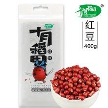 十月稻田 红豆400g 五谷杂粮颗粒饱满红豆薏米粥 (满50元,包邮)