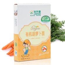 良食网 儿童有机胡萝卜面
