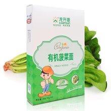 良食网 儿童有机菠菜面