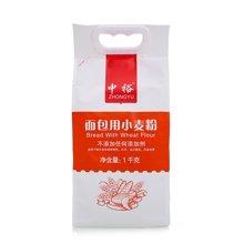 中裕面包用小麦粉(1kg)