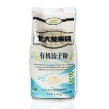北大荒亲民有机饺子粉1.5kg
