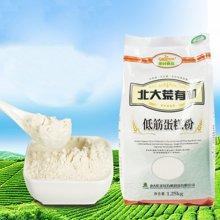 北大荒有机低筋蛋糕粉1.25kg 烘焙原料低筋面粉 生产日期为2017年6月7日,保质期12个月 (满50元,包邮)