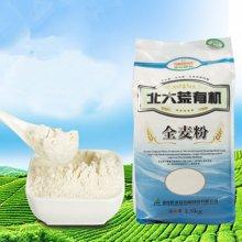 北大荒有机全麦粉1.5kg 烘培原料小麦粉 (本批次生产日期为2017年1月1日后,保质期12个月)