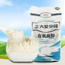 北大荒亲民有机面粉2.5kg(本批次生产日期为2017年6月1日,保质期12个月)(满50元,包邮)
