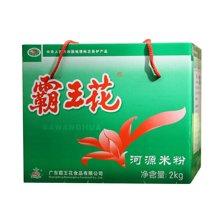 霸王花米粉(2kg)