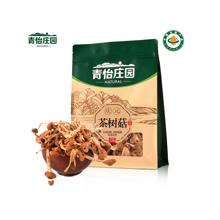 青怡庄园-庆元有机茶树菇120g