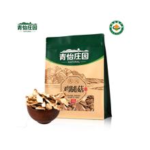 青怡庄园-庆元有机鸡腿菇100g