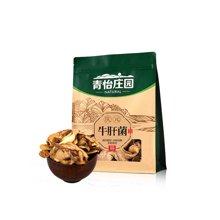 青怡庄园庆元牛肝菌80g庆元特产煲汤食用菌
