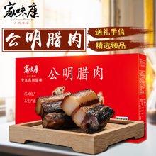 家味康公明腊肉三斤装礼盒