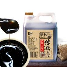 山西特产5度酸紫林老陈醋1000ml酿造食醋饺子凉拌烧菜调味醋2斤