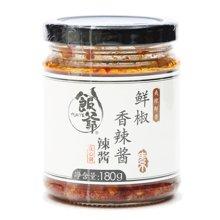 饭爷鲜椒香辣酱(180g)