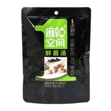 麻辣空间鲜菌汤(160g)