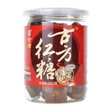 古方红糖265g罐装 (满50元,包邮)该批次生产日期为2016年8月16日,保质期24个月