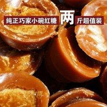 云南古法红糖巧家纯手工小碗红糖土红糖块甘蔗糖老红糖 2斤 (满50元,包邮)