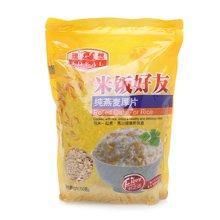 理想纤之选米饭好友燕麦原片(700g)