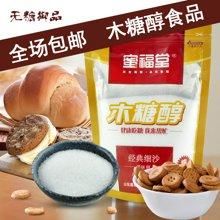 蜜福堂木糖醇500g/袋 糖尿病人代糖粉 替白砂糖烘焙食品原料