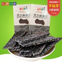 私房小厨黑芝麻薄片235g盒装 台湾品牌糖果 休闲健康零食 (满50元,包邮)