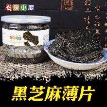 私房小厨黑芝麻薄片380g罐装 台湾品牌 糖果健康休闲零食(满50元,包邮)