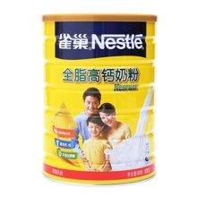 雀巢全脂高钙奶粉(900g)