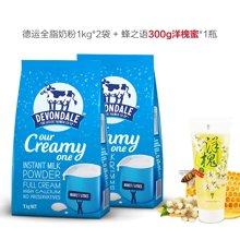 Devondale/德运奶粉 调制乳粉全脂成人奶粉澳洲进口1kg*2袋+300g洋槐蜜