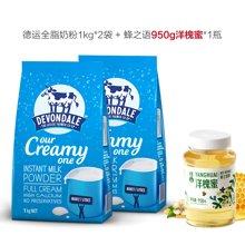 Devondale/德运奶粉 调制乳粉全脂成人奶粉澳洲进口1kg*2袋+950g洋槐蜜