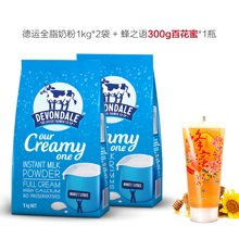 Devondale/德运奶粉 调制乳粉全脂成人奶粉澳洲进口1kg*2袋+300g百花蜜