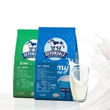 Devondale/德运奶粉 全脂脱脂成人奶粉组合装2袋装澳洲进口