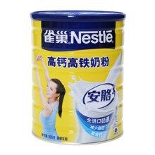 #雀巢安骼高钙高铁奶粉(800g)