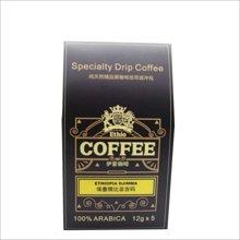 伊索咖啡ETHIO COFFEE 咖啡挂耳包-埃塞俄比亚吉玛(12gx5包)