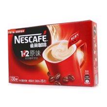 !¥雀巢咖啡1+2原味30条装(30*15g)