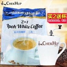 马来西亚原装进口 泽合无糖白咖啡二合一速溶咖啡粉450g 内附糖包