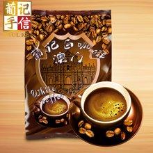 【葡记 速溶白咖啡400g】烘焙原味三合一即溶咖啡粉40克x10条