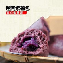 越南紫薯包(720g)