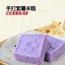 手打紫薯米糕(540g)