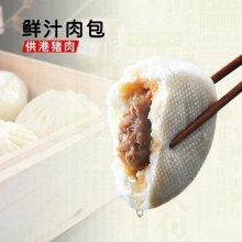 鲜汁肉包(720g)