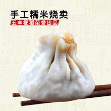 手工糯米烧麦(810g)